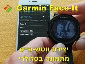Garmin Face-It – יצירת ווטש-פייס מתמונה בסלולרי