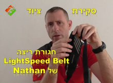 LightSpeed Belt