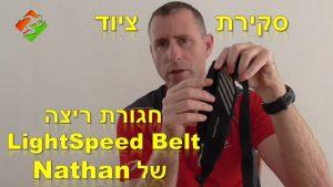 ציוד #43: סקירת חגורת ריצה LightSpeed Belt של Nathan
