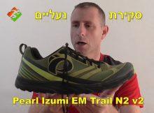 Pearl Izumi EM Trail N2 v2