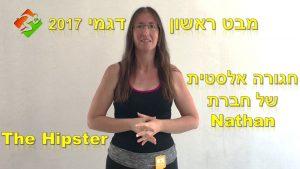 ציוד #45: מבט ראשון – חגורה אלסטית Nathan – The Hipster