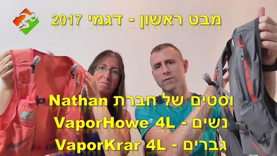 ציוד #44: מבט ראשון – וסטים Nathan VaporKrar & VaporHowe