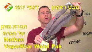 ציוד #46: מבט ראשון – חגורת מותן Nathan – VaporKrar Waist Pak