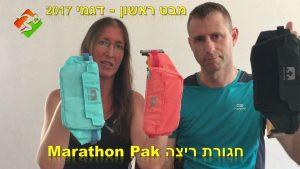 ציוד #47: מבט ראשון – חגורת ריצה Nathan Marathon Pak