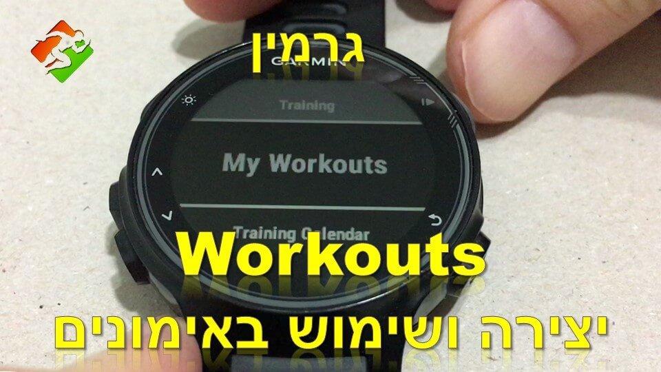 גרמין Workouts