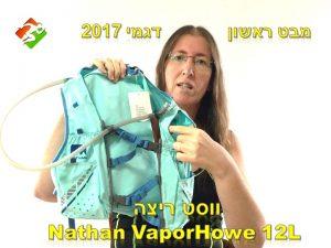 ציוד #49: מבט ראשון – ווסט ריצה Nathan VaporHowe 12L