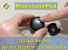 MilestonePod - פתיחת הערכה
