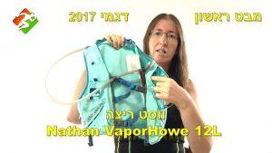 ווסט VaporHowe 12L