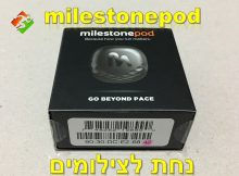 MilestonePod - נחת לצילומים