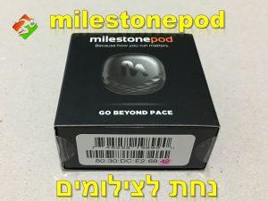 MilestonePod – נחת לצילומים