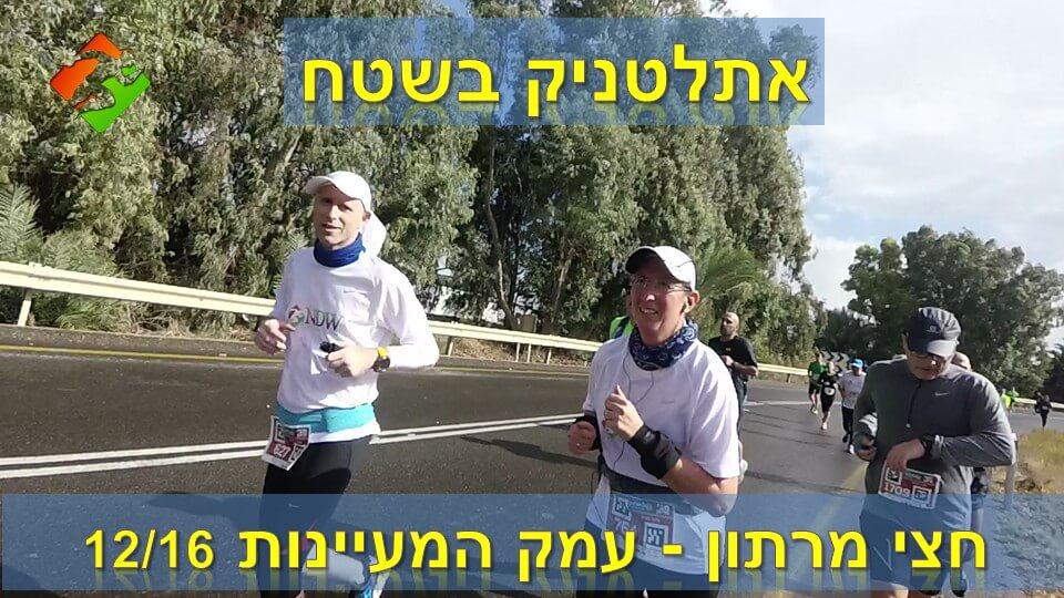 חצי מרתון