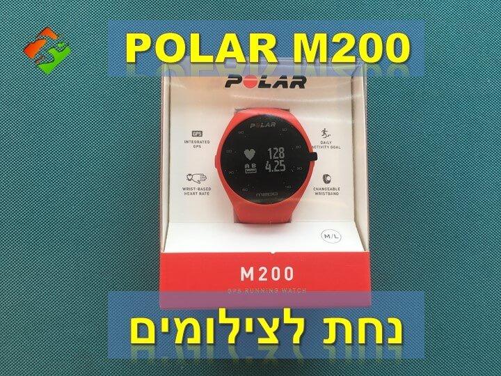 POLAR M200 נחת לצילומים
