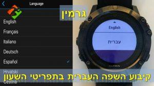 גרמין – קיבוע השפה העברית בתפריטי השעון