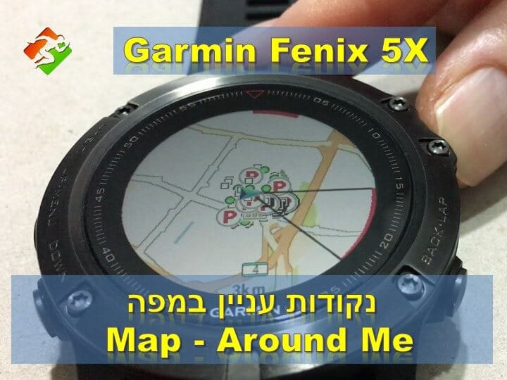 גרמין פניקס 5X - נקודות עניין