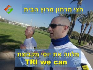 אתלטניק בשטח #23: חצי מרתון מרוץ הבית – מלווה את יוסי מקבוצת TRI we can