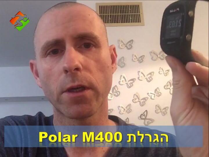 Polar M400 Giveaway