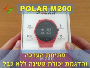 סרטון #1: Polar M200 unboxing – פתיחת הערכה, פירוק השעון מהרצועה והדגמת יכולת טעינה ללא כבל