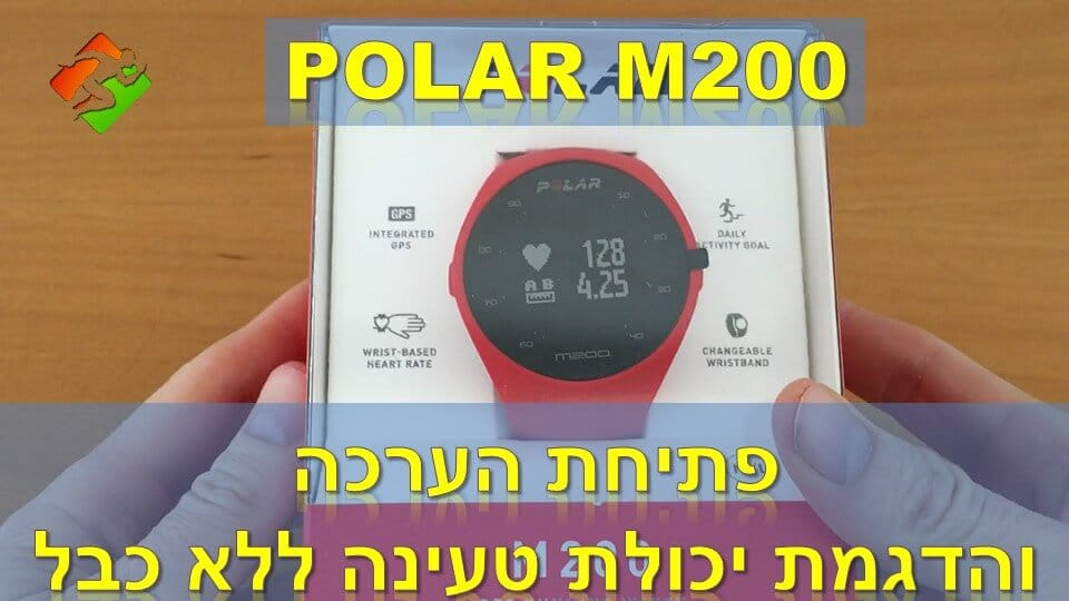 Polar M200 unboxing
