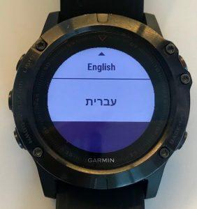 גרמין עברית