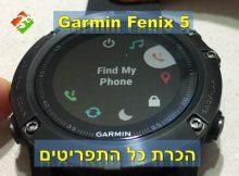 גרמין פניקס 5 תפריטים