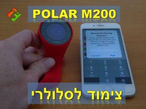 סרטון #2: Polar M200 Pair – צימוד לסלולרי