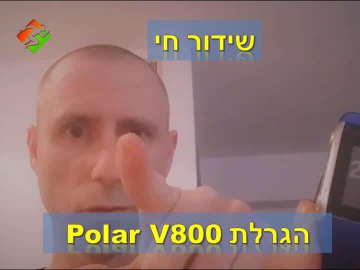Polar V800 Giveaway