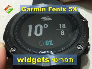 גרמין פניקס 5X – תפריטי widgets