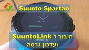 SuuntoLink