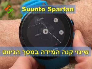 סונטו ספארטן – שינוי קנה המידה במסך הניווט