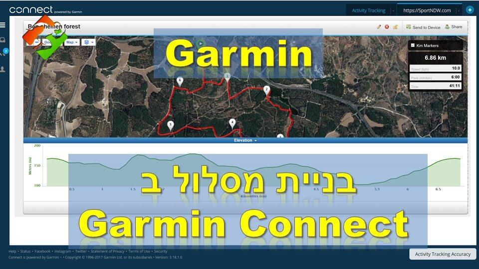 בניית מסלול ב Garmin Connect