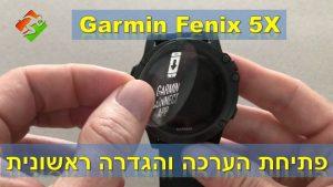 גרמין פניקס 5X – פתיחת הערכה והגדרה ראשונית