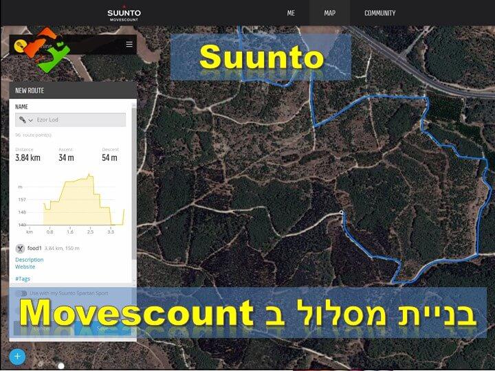 בניית מסלול ב Movescount