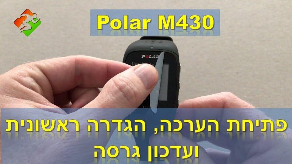 polar m430 unboxing