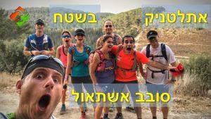 אתלטניק בשטח: סובב אשתאול