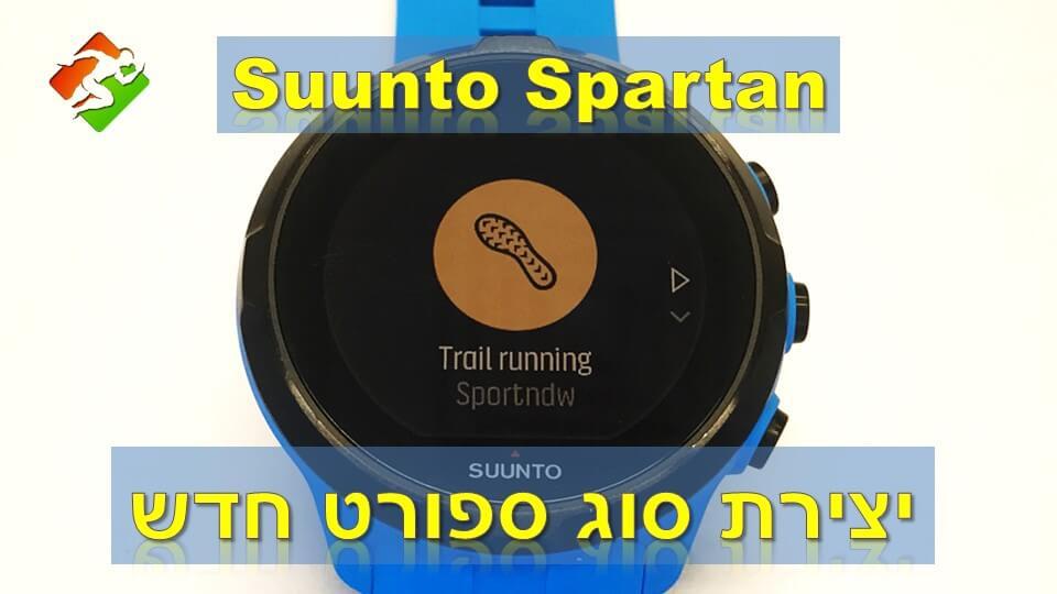 Suunto Spartan - Create Sport Mode