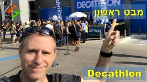 ציוד #53: מבט ראשון – דקטלון Decathlon