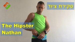 סקירת חגורת מותן אלסטית The Hipster של Nathan