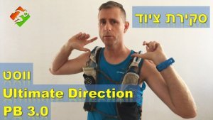 סקירת ווסט Ultimate Direction PB 3.0
