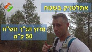 """אתלטניק בשטח: מרוץ תנ""""ך תש""""ח 50 ק""""מ"""