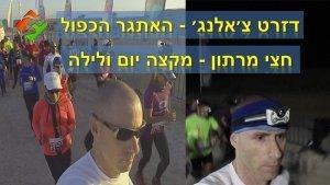 אתלטניק בשטח: מרוץ דזרט צ׳אלנג׳ – האתגר הכפול