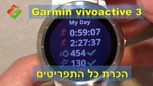 Garmin vivoactive 3 – הכרת כל התפריטים
