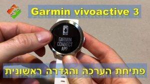 Garmin vivoactive 3 – פתיחת הערכה והגדרה ראשונית