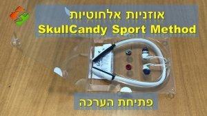 אוזניות אלחוטיות SkullCandy Sport Method – פתיחת הערכה