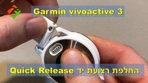 Garmin vivoactive 3 – החלפת רצועת יד Quick Release