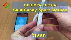 אוזניות אלחוטיות SkullCandy Sport Method – תפעול ושליטה