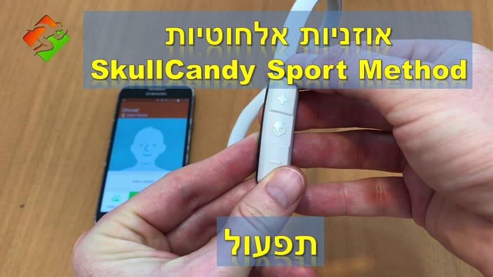 SkullCandy Sport Method Operating