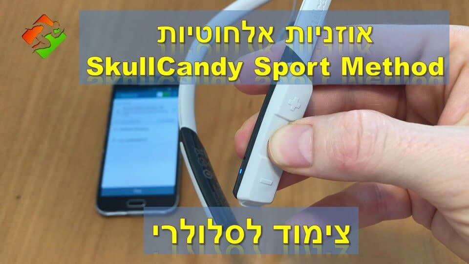 SkullCandy Sport Method Pairing