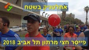 אתלטניק בשטח: פייסר בחצי מרתון תל אביב 2018