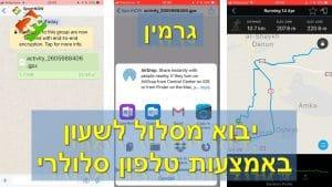 גרמין – יבוא מסלול לשעון באמצעות טלפון סלולרי