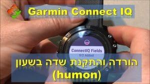 גרמין – Garmin Connect IQ הורדה והתקנת שדה בשעון (humon)